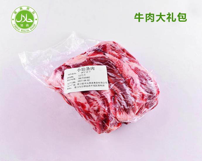 牛肉大礼包